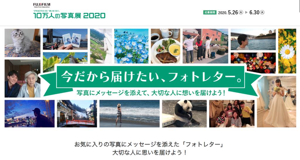 富士フイルム10万人の写真展