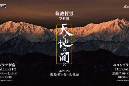 菊池哲男写真展「天と地の間に」が開催