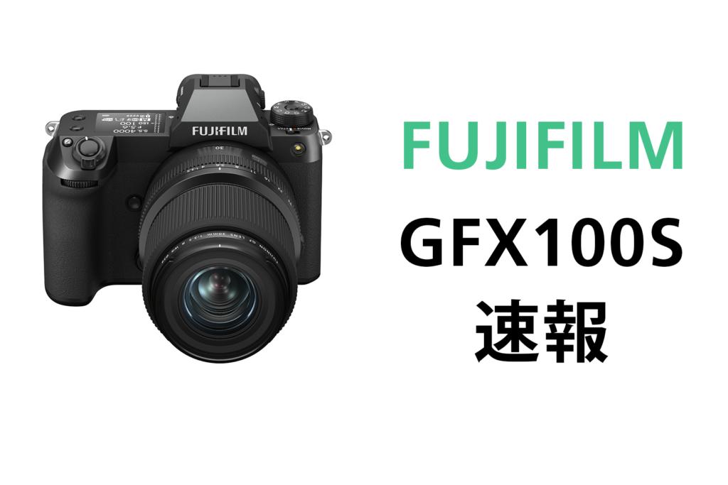 手に届く中判デジタルカメラ 富士フイルムGFX100S
