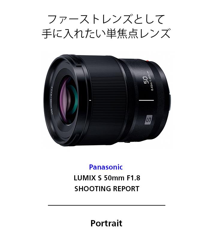 LUMIX S 50mm F1.8
